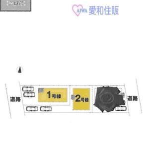 東松山市毛塚新築戸建て建売分譲物件 高坂駅7分 愛和住販 買取・下取りOK