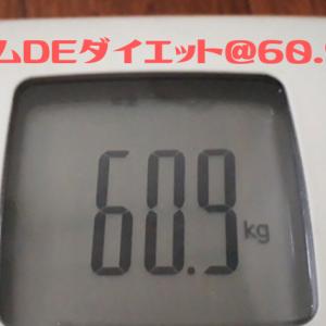ゲームDEダイエット日記@60.9㎏ 早起きができるようになってきた理由を考える