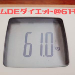 ゲームDEダイエット日記@61㎏ 体重は減らないけど朝起きられるようになった自分に感動