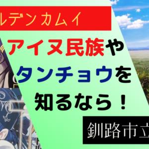 【ゴールデンカムイ・聖地巡礼】釧路市立博物館でイトウやタンチョウに詳しくなれる!?