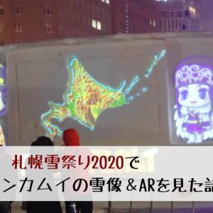 札幌雪祭り2020でゴールデンカムイの雪像&ARを見て楽しんできた感想まとめ