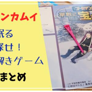 日高・平取町【ゴールデンカムイの謎解きゲーム】が楽しかった!感想まとめ