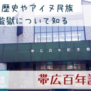 十勝開拓の歴史・十勝監獄・依田勉三・アイヌ民族について学べる帯広百年記念館の見どころ
