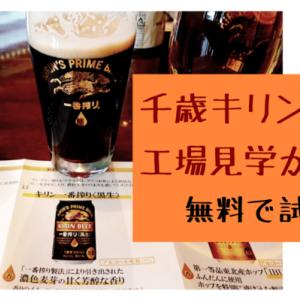 キリンビールの無料試飲が贅沢!【北海道・千歳キリンビール工場】見学感想まとめ