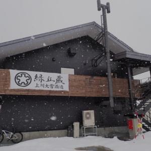 上川大雪酒造・緑丘蔵の酒蔵が帯広畜産大学に!緑丘蔵の事や、神川は帯広でも買えるよ!という話