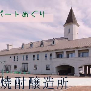 【北海道のお酒】じゃがいも焼酎の元祖!清里焼酎醸造所【パ酒ポートめぐり】