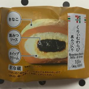 セブン☆後味が最高だった売り切れ商品