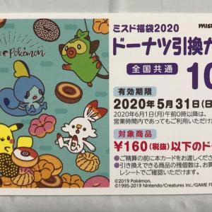 ミスド☆1ヶ月近くたっても大人気の超売れてるドーナツ!