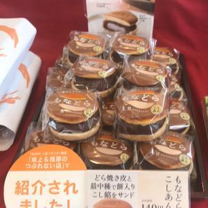 シャトレーゼ☆大人気の新感覚和菓子を2個買い!