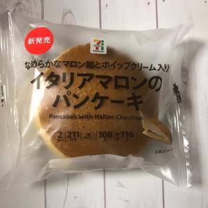 セブン☆驚きの116円!コスパ最高の新スイーツ