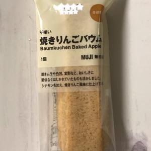 無印良品☆テレビでも紹介されていた季節限定品!
