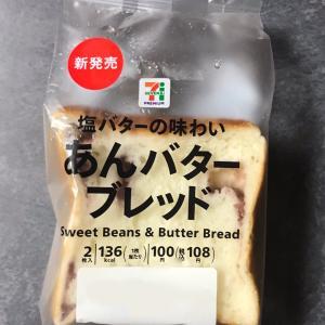 セブン☆あっという間に食べきった新商品の食パン!