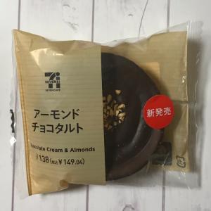 セブン☆2日連続で食べた新商品