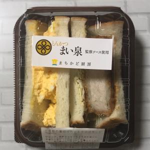 ローソン☆大満足!専門店監修のサンドイッチ