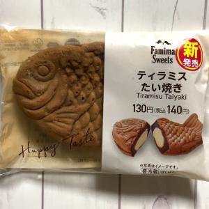 ファミマ☆シレっと陳列されてた新商品!