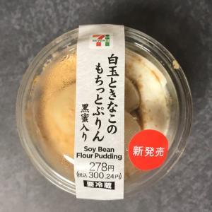 セブン☆想像以上に美味だった新商品!