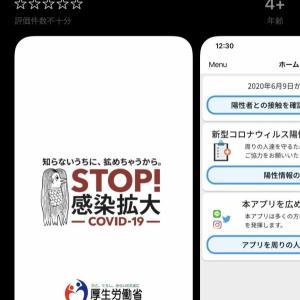 【悲報】新型コロナウイルス接触確認アプリ「COCOA」85万ダウンロード