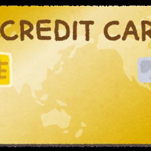 クレジットカードマニア「銀行系カードはどこに出しても恥ずかしくない基本的な1枚です」←なんなのこいつ?