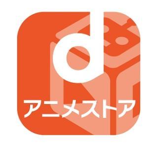 【サブスク】dアニメって500円でほぼすべてのアニメ見放題ってやばない?