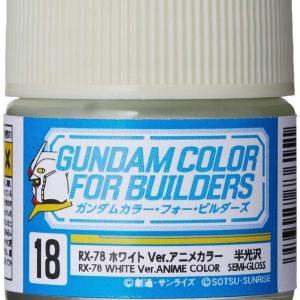 ガンプラっていうかプラモ全般でさ、白い部分を白く塗装する意味ってあんの?