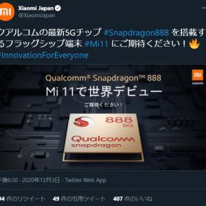 Xiaomi「日本の皆さん、お待たせしました。iPhoneとGalaxyを潰すスマホ、発売します。」