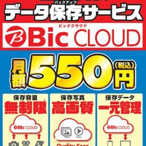 【IT】ビックカメラ、容量無制限のクラウドサービス「Bic CLOUD」 月額550円