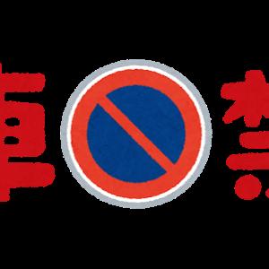土地主さん、無断駐車した女性を訴えるも賠償金たった200円の判決で大敗北wwwwwwwwwwwwwwwwww