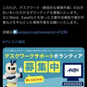 【サッカー】福岡「エクセルとワード使えるやついない?タダ働きさせてあげるよ」