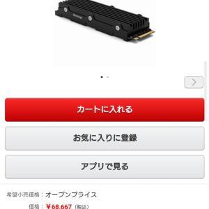 【PS5】ソニー、子会社からPS5専用SSDを68,677円で発売(2TB)