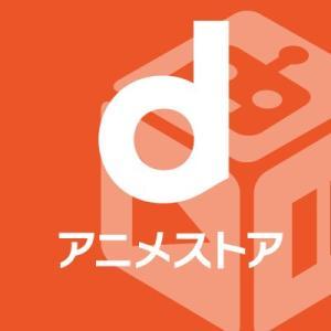 【配信】dアニメストア、フルHD視聴が可能に Android、PCから対応 iOSは9月21日