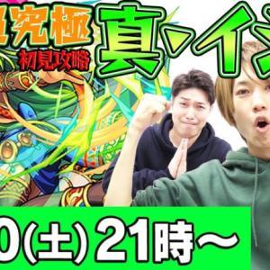 【モンストLIVE】タイガー&宮坊&ターザンの超究極 真・イシス初見攻略!