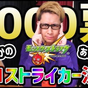 【モンスト】7,000人が選ぶ『最強ストライカー』決定!!【ぎこちゃん】