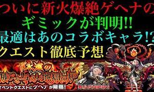 【モンスト】ついにゲヘナのギミックが判明!!クエスト徹底予想&初見挑戦パ紹介!