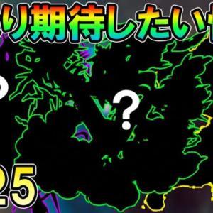 【モンスト】友情超強化なるか!?獣神化予想6/25!性能についても細かく予想していきます。【しゅんぴぃ】