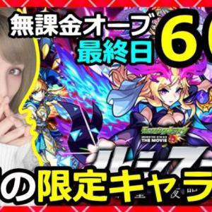 【モンスト MVガチャ】驚愕の限定キャラ率…!!まさかの「??/60」!!【milca(みるか)】
