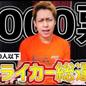 【モンスト】遂に決定!!隠れた天才ストライカー総選挙2020!!【ぎこちゃん】