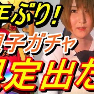 【モンスト】親子ガチャ!!2年ぶりの実家で限定キャラを母と狙う!!