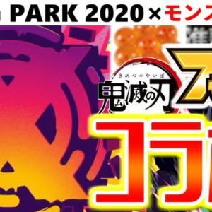 【モンスト】そろそろ来るはず…XFLAG PARK 2020×7周年コラボ予想!