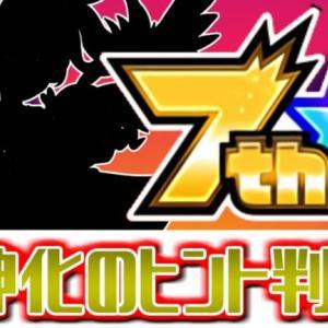 【モンスト】獣神化の最終ヒント判明でまさかの事態に…【XFLAG PARK2020×7周年最終獣神化予想】