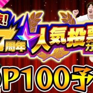 【モンスト】7周年人気投票ガチャTOP100予想!