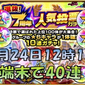 【神ガチャ到来】選抜!7周年人気投票ガチャ TOP20組を4端末でガチャる!【モンスト】