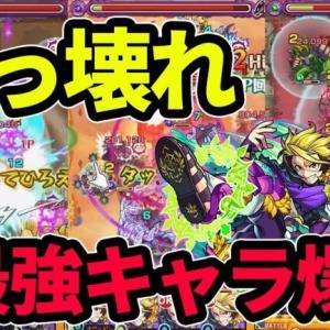 【闘神キラーEL】(対闘神で)これは最強キャラランキング1位!生まれ変わったアキレウス獣神化使ってみた!【モンスト】【なうしろ】