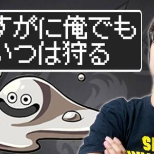 【モンスト】はぐれメタルを狩る男 3ターン目[LIVE]【ダイの大冒険】