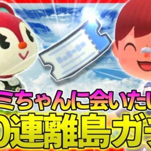 【あつ森】マイル旅行券100連ガチャ!!今日こそグミちゃんを…【あつまれどうぶつの森】