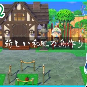【あつ森】#2 映える和風島を目指して!手直ししつつ新しいエリア作るよ!