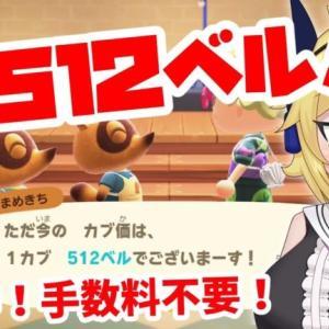 【あつ森カブ】1カブ512ベル!島開放!【手数料不要】
