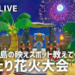 【あつ森】みんなの島の映えスポットでまったり花火大会【参加型 | あつまれどうぶつの森 | 生配信】