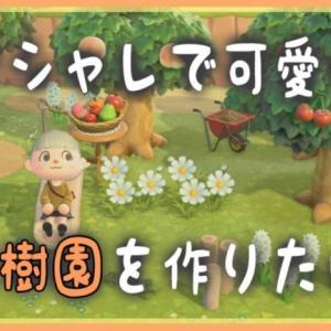 【あつ森】お洒落で可愛い果樹園エリアを制作中*自然溢れるシュガートース島整備生放送!【あつまれどうぶつの森/シュガートース島/びすけっ島/しゃちくるみ/くるみ/ちゃちゃまる/ジャック】