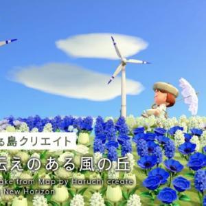 【あつ森】言伝えのある風の丘:地図から作る島クリエイト#16【島クリエイト】