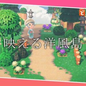 【あつ森】#3 映える洋風島を目指して とりあえずクロベエ様の別荘を作る